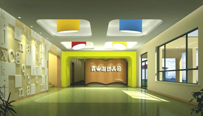 青山湖幼儿园装修设计